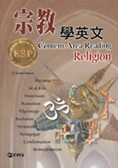 宗教學英文