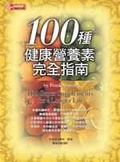 100種健康營養素完全指南
