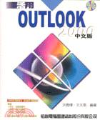 活用Outlook 2000中文版