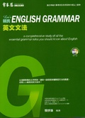 賴氏英文文法:a comprehensive study of all the essential grammar rules you should know about English