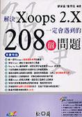 解決XOOPS 2.X一定會遇到的208個問題