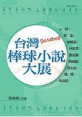 台灣棒球小說大展