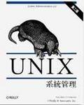 Unix系統管理