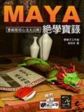 Maya絕學寶籙:壹貳陸招心法大公開