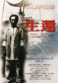 生還:1942年-一個中國人在大西洋漂流133天的故事