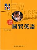新編簡明國貿英語