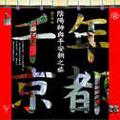 览年京都:陰陽師與平安朝之旅