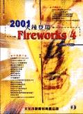 Fireworks 4:2001火辣登場