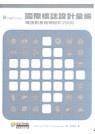國際標誌設計彙編:精選創意商標設計2000