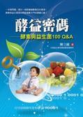酵益密碼:酵素與益生菌100 Q&A