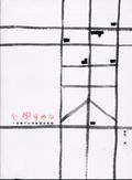 台灣東西向:十四場文化與建築的對話