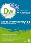Adobe Certified Associate ACA國際認證:Adobe Dreamweaver CS3網站視覺設計與網頁製作