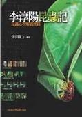 李淳陽昆蟲記:昆蟲心智解碼實錄