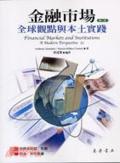 金融市場:全球觀點與本土實踐