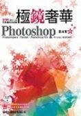 Photoshop極鏡奢華