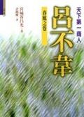 呂不韋:春風之卷