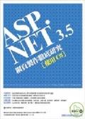 ASP.NET 3.5網頁製作徹底研究:使用C#