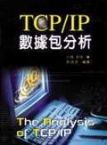 TCP/IP數據包分析