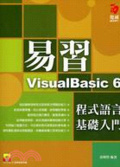 易習Visual Basic 6程式語言基礎入門