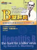 B型肝炎:發現B型肝炎病毒與疫苗的諾貝爾獎之路