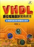 VHDL數位電路設計實務教本:從硬體電路到軟硬體整合設計