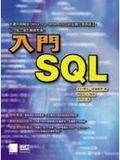 入門SQL