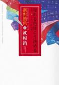 選對顏色就暢銷!:知名品牌巧妙用色50選-全部公開!