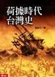 荷據時代台灣史