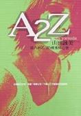 A2Z:從A到Z-26種愛情心事