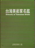 台灣美術家名鑑