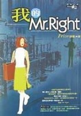 我的Mr. Right