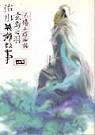 太陽英雄神話的奇蹟(四):治水英雄篇