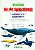 鯨與海豚圖鑑:全面透視世界所有的鯨豚類動物