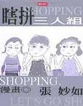 SHOPPING 3人組