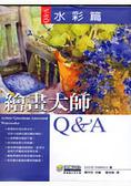 繪畫大師Q&A:水彩篇