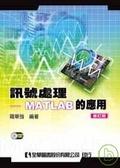 訊號處理:MATLAB的應用