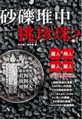 砂礫堆中挑珍珠?:選人、用人、育人、留人的9項管理秘訣