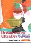 Dreamweaver UltraDev架站夢幻寶典