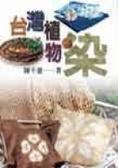 台灣植物染
