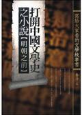 打開中國文學史之小說:寫給大家看的文學故事書:明朝之前