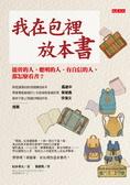 我在包裡放本書:能幹的人、聰明的人、有自信的人-都怎麼看書?