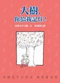 大樹-你給我記住!