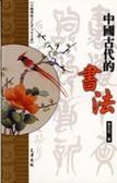中國古代的書法