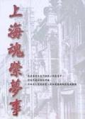 上海魂縈夢事