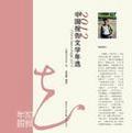 2012中国报告文学年选