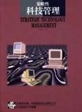 策略性科技管理