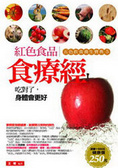 紅色食品食療經:五色飲食養生寶典5