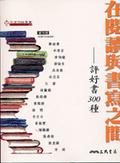 在閱讀與書寫之間:評好書300種