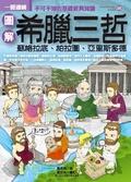 圖解希臘三哲:蘇格拉底.柏拉圖.亞里斯多德:一冊通曉.不可不知的基礎經典知識