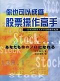你也可以成為股票操作高手:一位成功投資人不平凡的操作紀錄